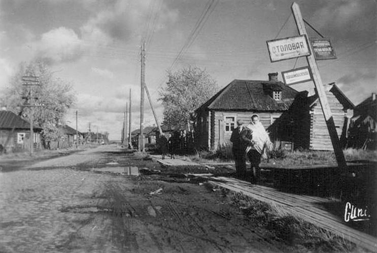 Early 1940's. The street