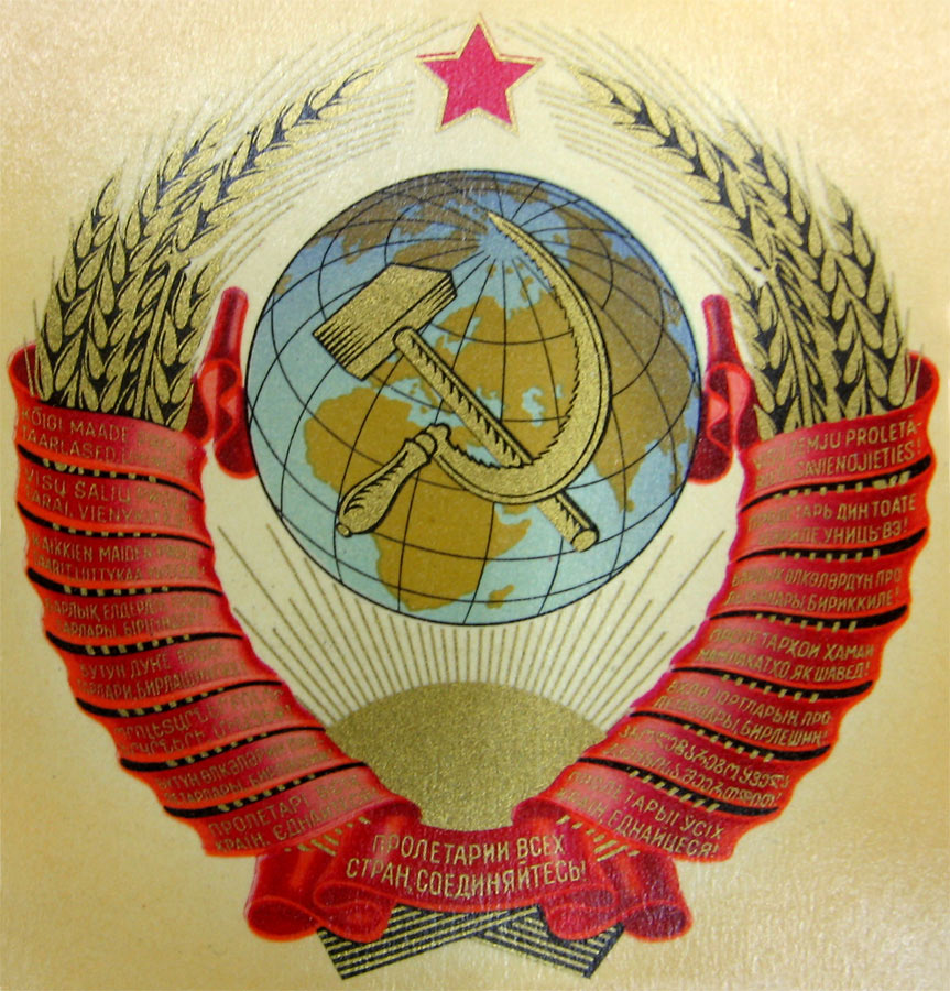 1952. Coat of arms of USSR