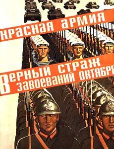 1933 год. Советский плакат