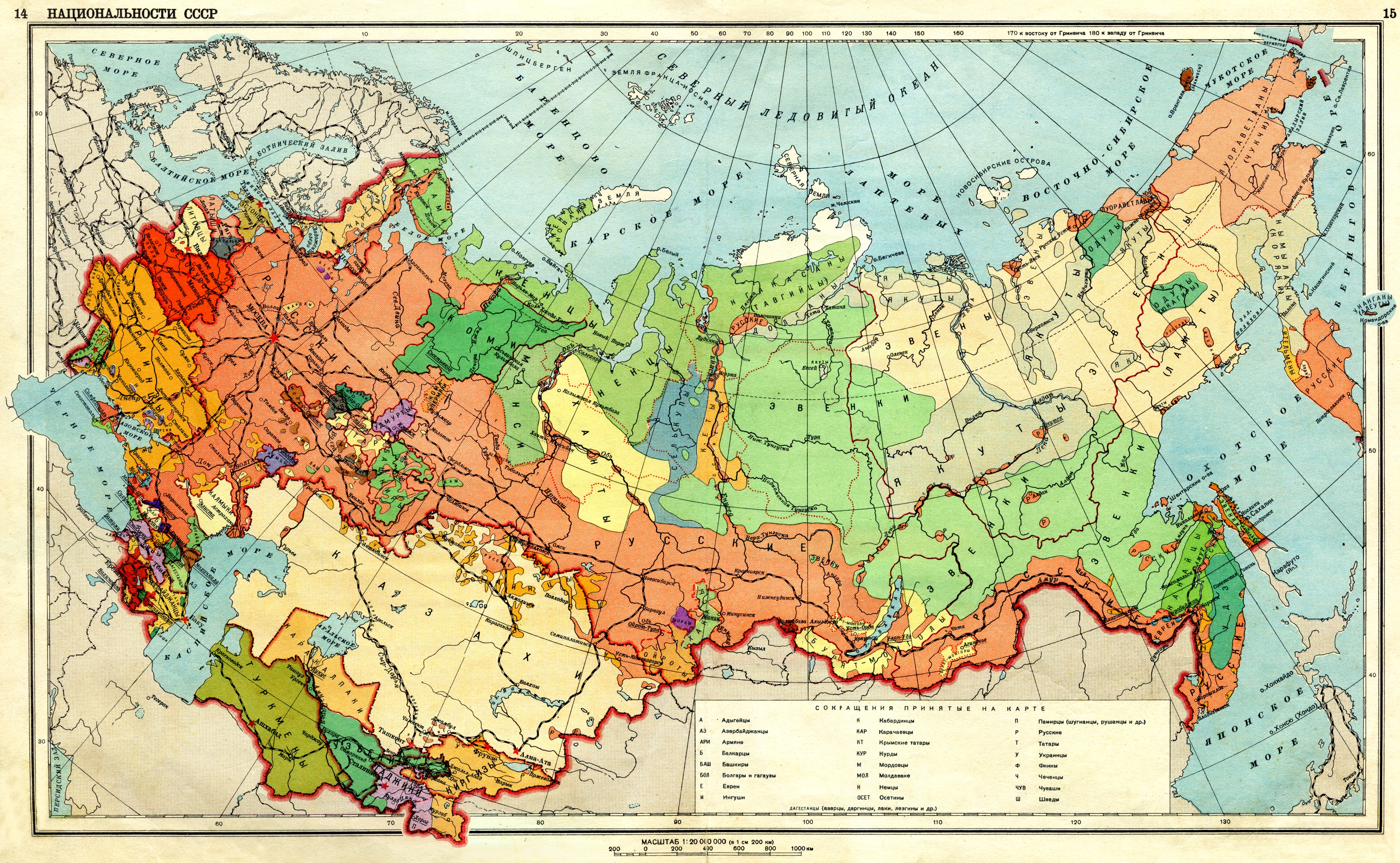 1941. Ethnic groups of the USSR
