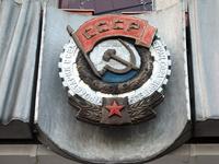 17 июня 2018 года. Орден Трудового Красного Знамени