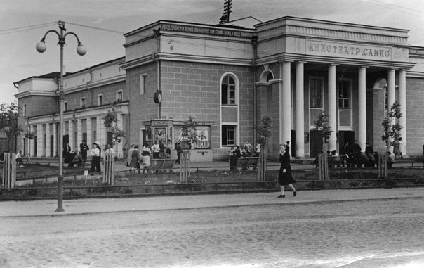 Early 1950's. Petrozavodsk. Sampo picture palace
