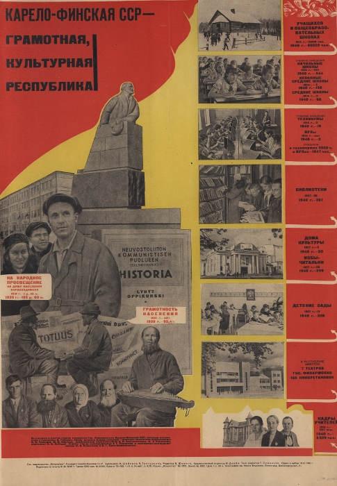 1940 год. «Карело-Финская ССР – грамотная, культурная республика»