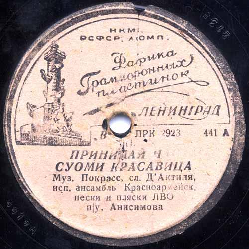 1939. Meet us, Suomi-Beauty