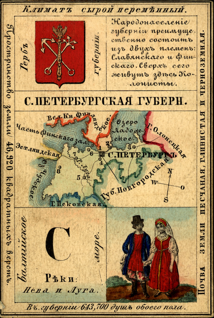 1856. Saint Petersburg Governorate