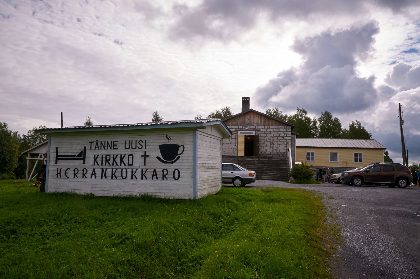 2016 год. Лютеранская церковь в Рускеала