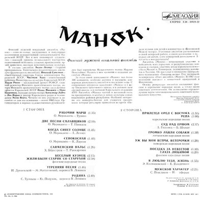 1980. MANOK. Finnish Men Vocal Ensemble