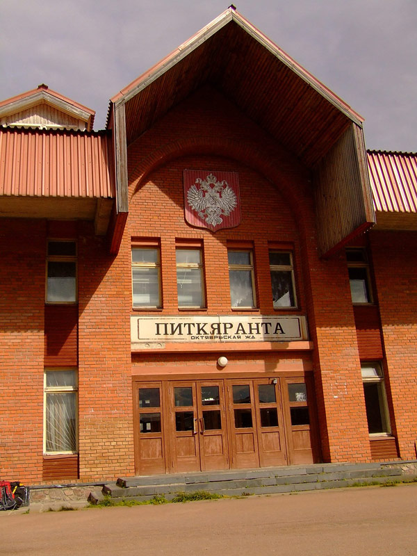 August 18, 2007. Pitkäranta. Railway Station