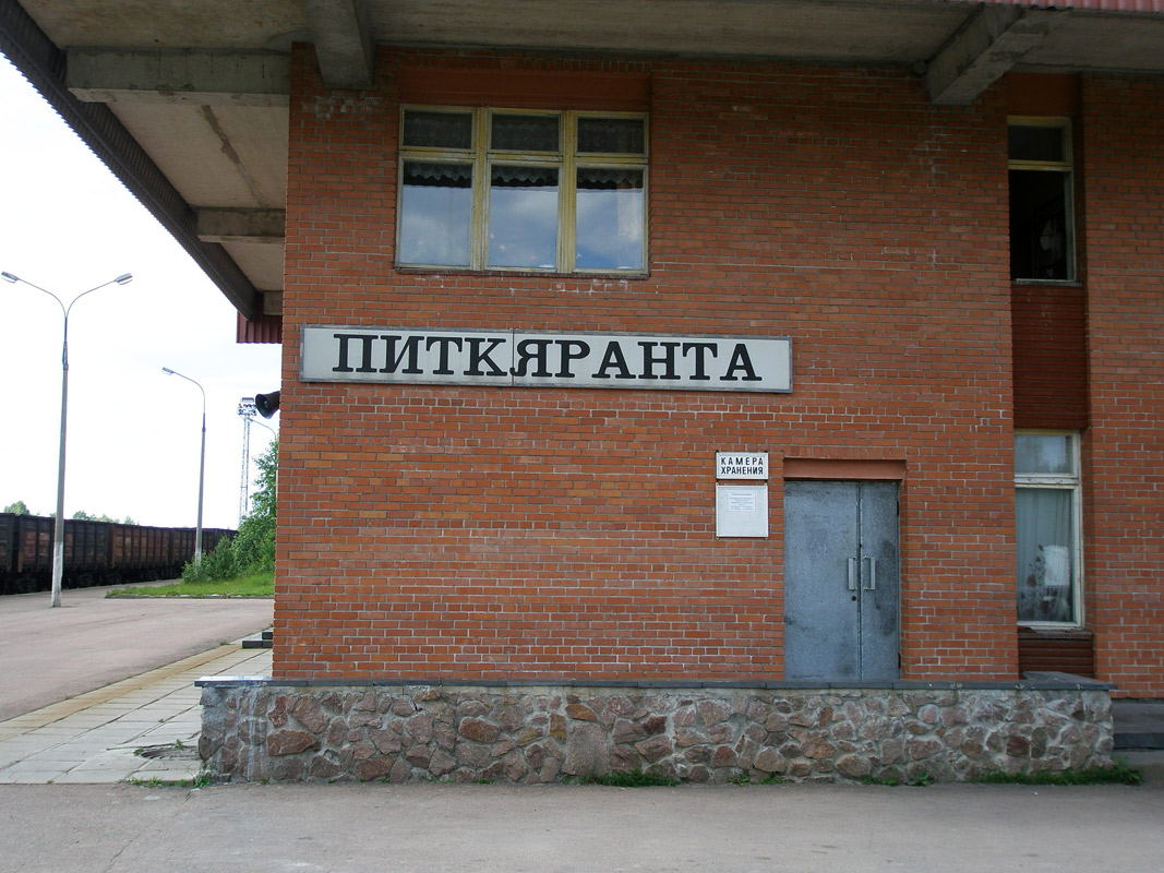 June 23, 2007. Pitkäranta. Railway Station