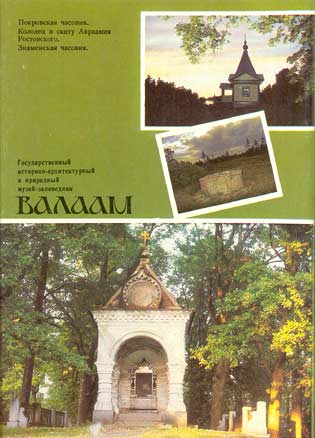1991. Valaam. The Chapel of the Intercession. The well in the Sanctuary of the Saint Avraamy Rostoysky. The Holy Sign Chapel
