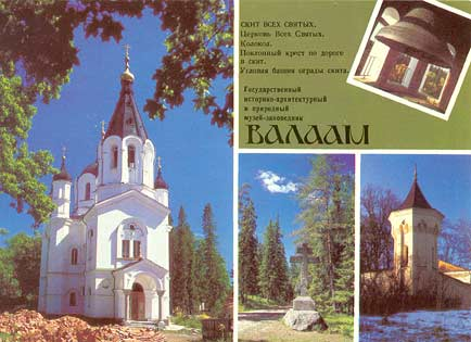 1991. Valaam. The church of All Saints. The bell. The Cross of Worship. Corner tower of the Sanctuary wall