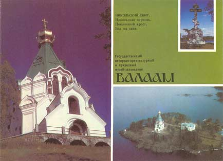 1991. Valaam. The church of St.Nicolas. The Cross of Worship. View on the Sanctuary