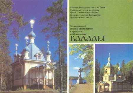 1991. Valaam. The Assession Chapel on the Eleon Mountain. The Cross of Worship. The church of Holy Virgin Assumption