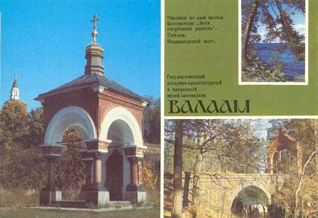 1991. Valaam. The chapel of the Holy Virgin Icon Happiness of all who is in sorrow, Site, Vladimirsky bridge