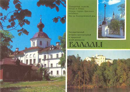 1991. Valaam. The chirch of St. Peter and St.Paul. The wall of the old monastery graveyard. Water-raising building