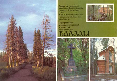 1991. Valaam. Abies alley. The church of Saint Fathers. The grave of Father-Superior Damaskin. The bell-tower
