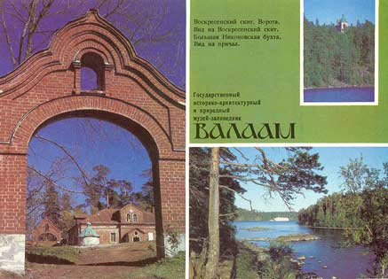 1991. Valaam. The Gates of Resurrection Sanctuary. The Big St.Nikon's Bay. View on the embankment