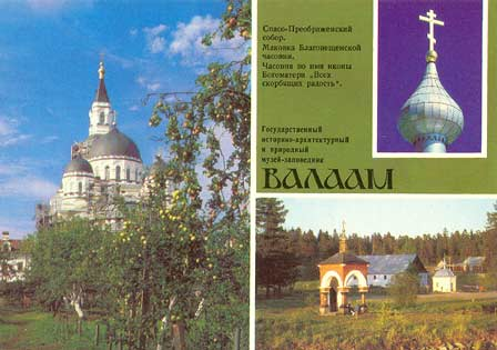 1991. Valaam. The Holy Savior Transfiguration Cathedral. The dome of the Annunciation Church. The chapel of the Holy Virgin Icon Happiness of all who is in sorrow