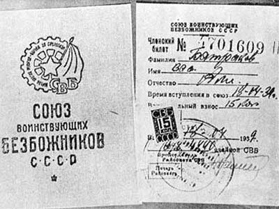 January 1940. Membership card of The union of the militant atheists, found at the dead Russian soldier