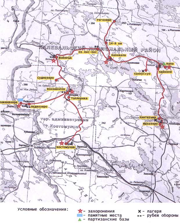 July 2003. Expedition to Kalevala (Uhtua) district. The map