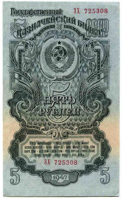 1947. USSR. 5 rubles. Obverse