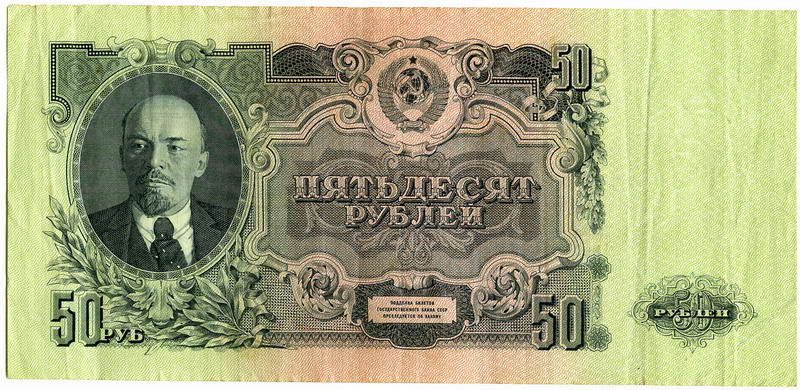 1947. USSR. 50 rubles. Obverse