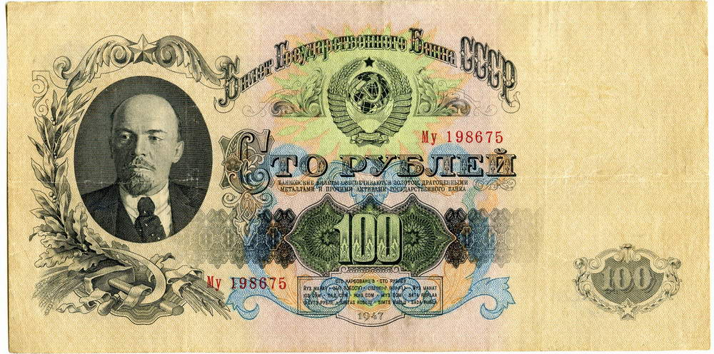 1947. USSR. 100 rubles. Obverse