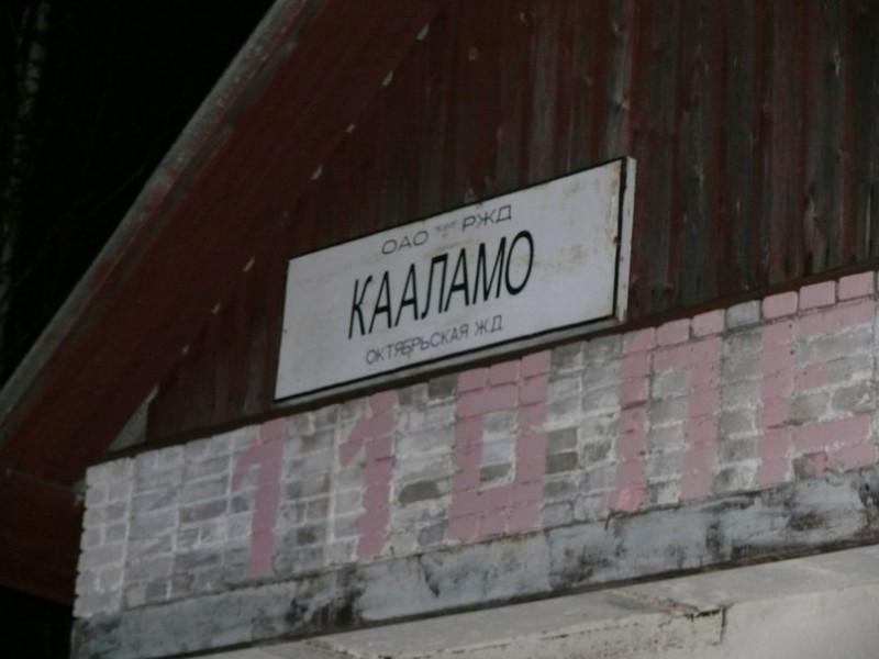 17 марта 2012 года. Станция Кааламо