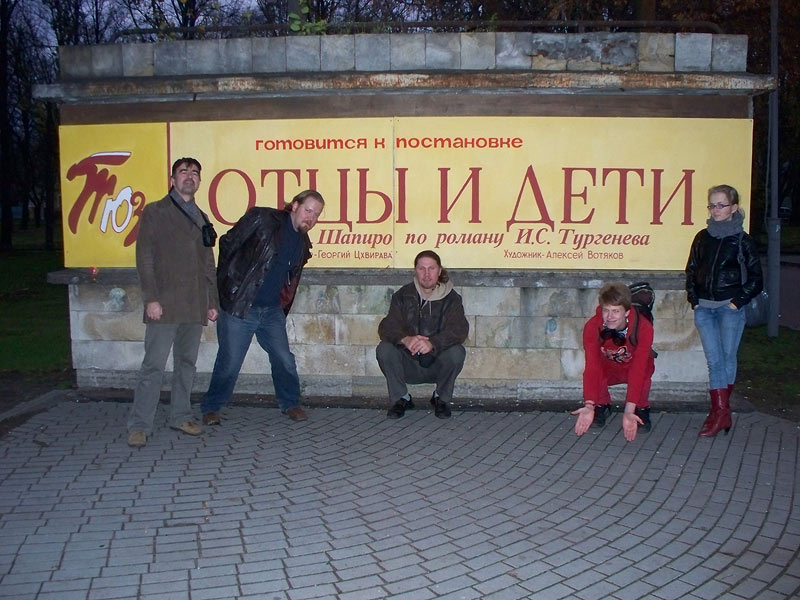 October 25, 2008. Fathers and children. During the first tour in Saint-Petersburg