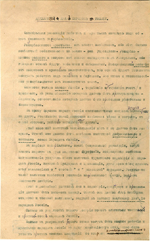 November 15, 1917. Declaration of the Rights for the Peoples of Russia
