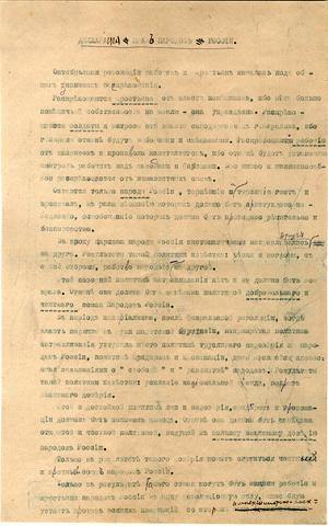 15 ноября 1917 года. Декларация прав народов России