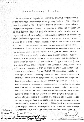 2 марта 1917 года. Об отречении Николая II