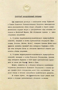 23 августа 1939 года. Секретный дополнительный протокол