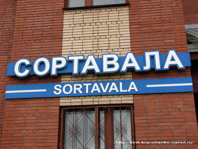 October 7, 2007. Sortavala. New Railway Station Building
