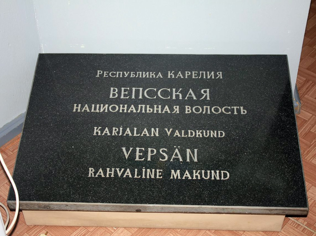 March 27, 2011. Vepsian ethnographic museum