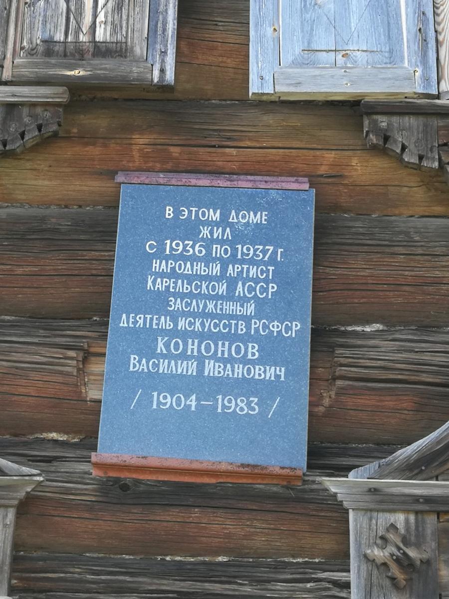 July 2019. Vepsian ethnographic museum